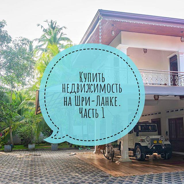 Купить недвижимость на Шри-Ланке
