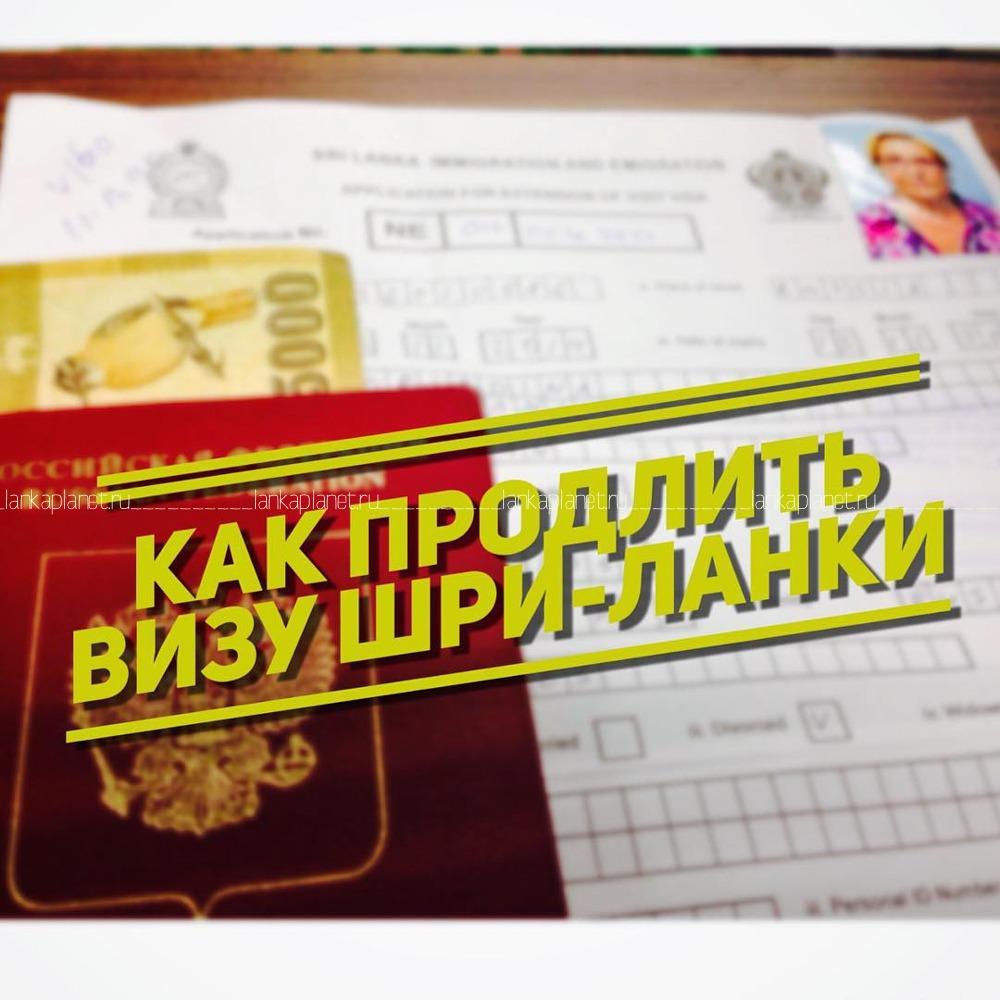 Продлить визу