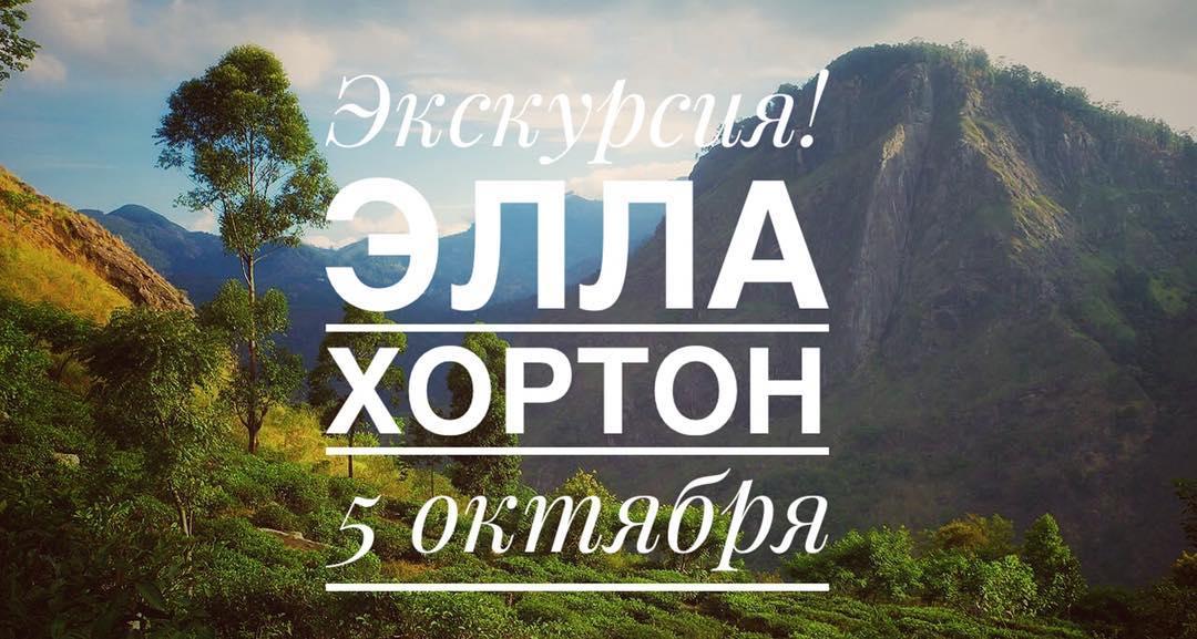 экскурсия Элла, Хортон