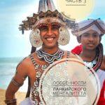 Ланкиец, шри-ланкиец, танцор кандийских танцев, национальный ланкийский костюм