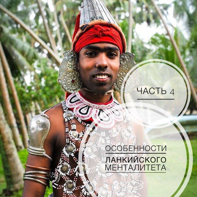 ланкиец в традиционном национальном костюме