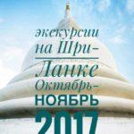 экскурсии на шри-ланке 2017