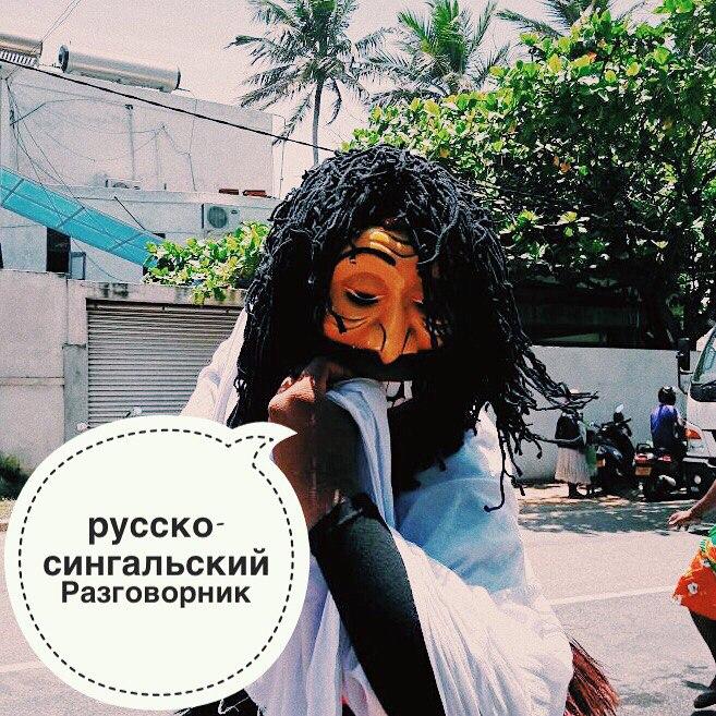 русско-сингальский разговорник